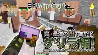 【日刊Minecraft】真・最強の匠は誰か!?ゲリラ編!絶望的センス4人衆がMinecraftをカオス実況!#30