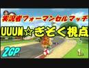 【マリオカート8DX】実況者フォーマンセルマッチ ぎぞく視点【2GP】