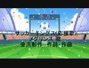 サッカーキングス(応援歌)
