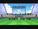 サッカーキングス(応援歌)カラオケ