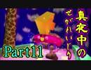 【実況プレイ】ヲタボ、真夜中のせがれいじり―Part11―