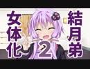 結月ゆかりの双子の弟の女体化の動画2
