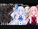 日刊トップテン!VOCALOID&something【日刊ぼかさん2018.08.26】
