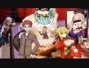 【ゆっくり】FateキャラクターでうどんTRPG【実卓リプレイ】
