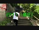 【旅動画】赤裸々部の誰かが名古屋をブラブラして魅力を再発見したり、紹介する企画! 略してららぶら!【篠島編】
