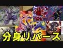 【遊戯王ADS】分身リバース忍者【YGOPRO】