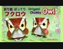 第91位:【折り紙】ぽってりフクロウつくってみた thumbnail