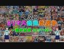 【最終結果】第2回 ミリマス楽曲総選挙【BEST100】