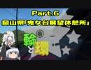 【紲星あかり車載】輪と環 part.6 岡山・鬼女台展望休憩所