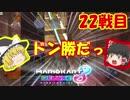 霊夢と魔理沙が対決!2人で遊ぶマリオカート8DX パート22【ゆっくり実況】【マリオカート8DX】
