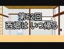 あきゅうと雑談 第62話 「西郷は いつ帰る」