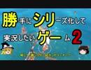 【新着ゲームまとめ紹介】ザ・ゆっくり勝手に実況したいゲーム達! その2