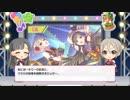 【デレステ】3周年カウントダウン @8日ログイン時演出