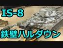 #5【wotb:IS-8】古今東西 Mバッジへの旅 S2【ゆっくり実況プレイ】