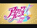 TVアニメ「アイカツフレンズ!」ダイジェストPV