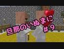 【Minecraft実況】旦那のいぬまにマインクラフト【♯9】