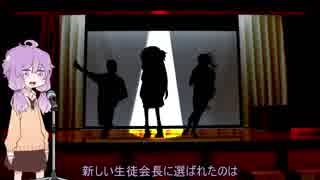 【第四回ひじき祭】生徒会長、琴葉茜【VOICEROID劇場】
