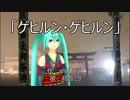 【初音ミク】ゲヒルン・ゲヒルン【オリジナルMV】