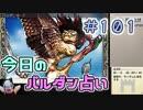 【実況】今日のバルダンダース占い【カルドセプトリボルト】 Part101