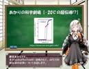 紲星あかりの科学劇場【-20℃で超伝導!?】前編