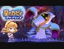 【ゆっくり実況】魔理沙とアリスの星のカービィ スターアライズ Part18