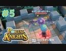 【Portal Knights】せっかちとのんきがポータルをつなげてみた 5【2人実況】
