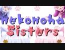 【第四回ひじき祭】ネコノハ姉妹「ひじきの ひー は何の ひ にゃ?」