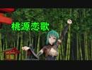 【MMD】映姫で桃源恋歌