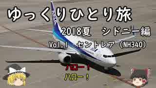 【ゆっくり】ひとりシドニー旅 Vol.1
