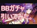 【実況】BBガチャ引いてみた!【Fate/GrandOrder】