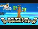 【ポケモンUSM】ウルトラ強くなるためのレーティングバトル対戦日誌 Part37【ウソッキー】