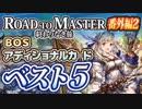 【シャドバ】ROAD TO MASTER 番外編2「BOSアディショナルカードベスト5」