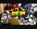 【LockTaveアニソンツアー】カサブタ【Band Edition】