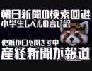 産経新聞が朝日の検索回避を報道!朝日新聞の言い訳が苦しすぎる件
