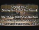 #11【13日の金曜日】恐怖のキャンプ場からこんにちは【つみき荘】