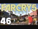 【XB1X】FARCRY 5 GE を楽しみながら実況プレイ 46