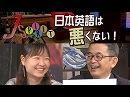 【Japan Spirit Vol.18】戦後レジームの脱却は心から、「日本英語」に自信を持て!~How to speak Japanese English[桜H30/8/27]