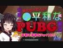 【PUBG】 東北きりたんの世界一平和なPUBG実況 Part10 【VOICEROID実況プレイ】