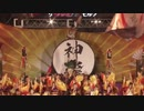 kagura 2018/08/26 第20回どまつりファイナル