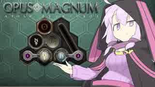 【Opus Magnum】(自称)天才錬金術師ゆか