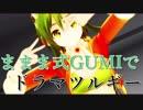 ままま式GUMIでドラマツルギー【1080p】