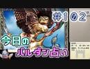【実況】今日のバルダンダース占い【カルドセプトリボルト】 Part102