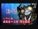 【艦これ実況】優しい提督を目指してpart74【冬イベ編(E-2)】