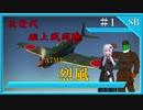 【WarThunder】惑星戦闘詳報1冊目「次世代艦上戦闘機」【ゆっくり&VOICEROID実況】