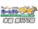 【第177回】れい&ゆいの文化放送ホームランラジオ!