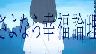 さよなら幸福論理 / feat. 鏡音リン