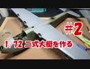 #2【プラモデル製作実況】1/72 二式大型飛行艇(ハセガワキット)を作る