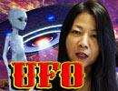 宇宙人は実在する!? 白神じゅりこの「ほんとにあったリアル都市伝説」-UFO-