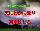 天と地のシリーズ  天にわかに曇り雷雨はしる