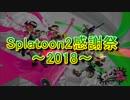 スプラトゥーン2感謝祭~2018~告知動画